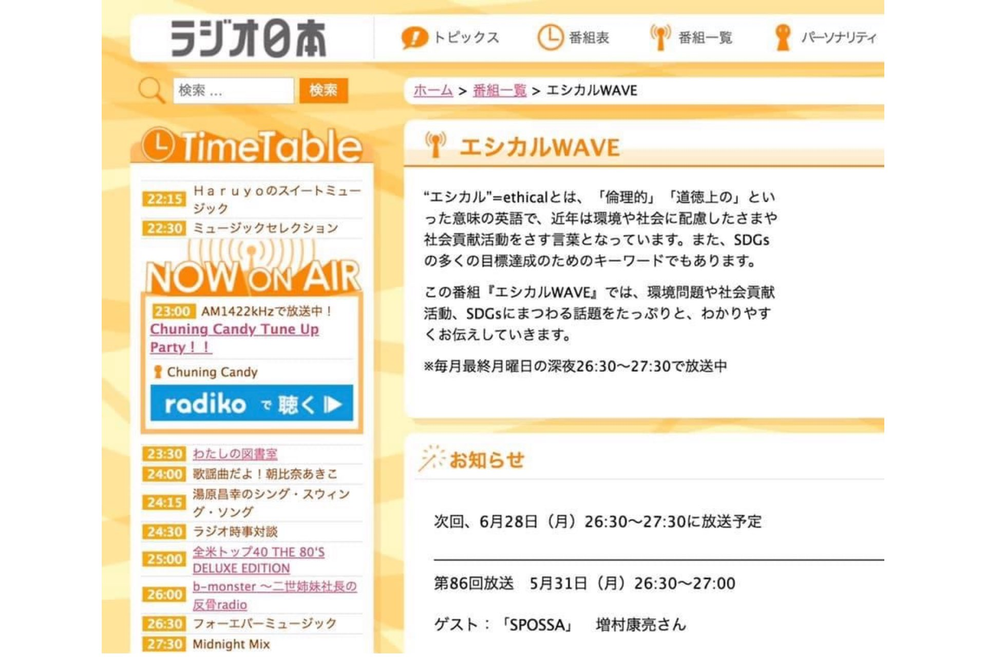 当社代表が、ラジオ日本「エシカルウェーブ」に出演